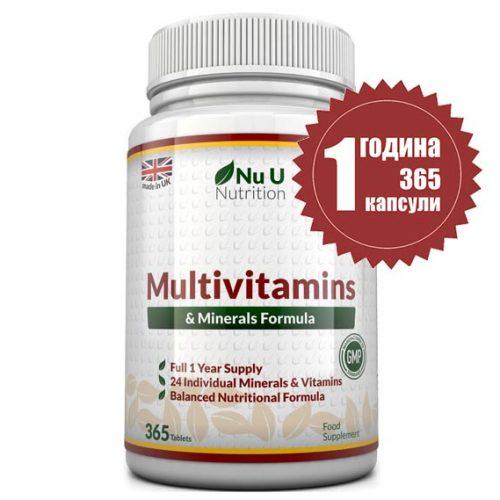 мултивитамини-1-цена-64лв-форлайф